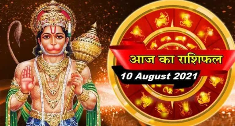Aaj Ka Rashifal 10 August 2021 : आज का राशिफल, इन लोगों के लिए आज होने वाला है अच्छा