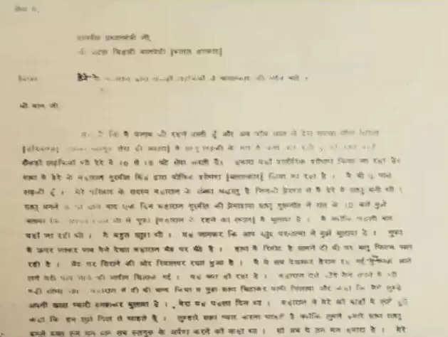 Gurmeet Ram Rahim Girls Latter : इस चिट्ठी ने खोली थी राम रहीम की पोल, आप भी देखिए क्या लिखा था इसमें ?