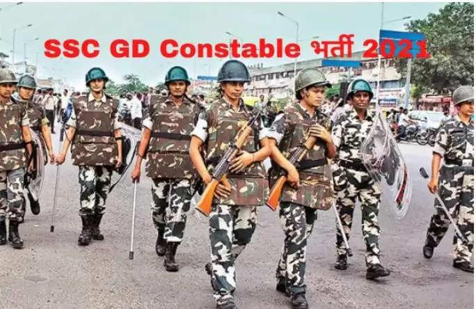 SSC GD Constable Recruitment 2021 : 10वीं पास के लिए SSC GD कांस्टेबल के पदों पर निकली बंपर वैकेंसी, ऐसे करें आवदेन
