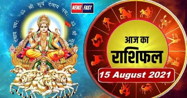 Aaj Ka Rashifal 15 August 2021 : आज का राशिफल, जानिये कैसा रहेगा आपका दिन
