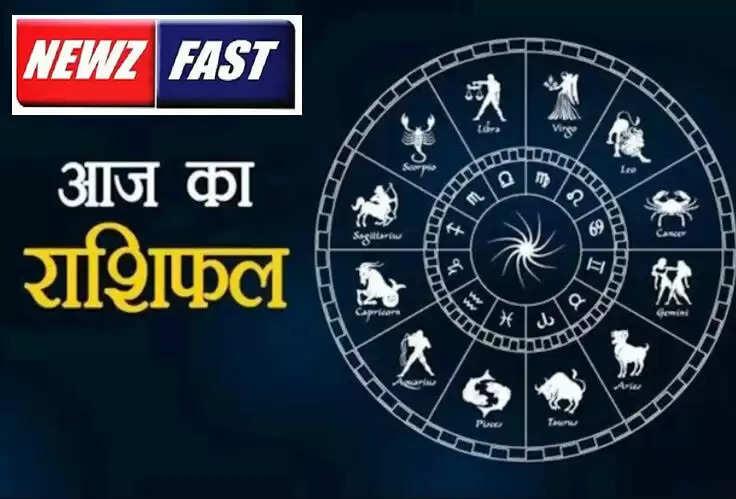 Aj Ka Rashifal 11 August 2021 : आज का राशिफल, इन राशि धारकों की होगी बल्ले बल्ले