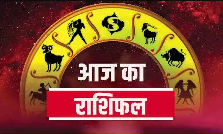 Aaj Ka Rashifal 20 July 2021 : ये राशि वाले संभलकर रहें, इन पर आ सकती है मुसीबत