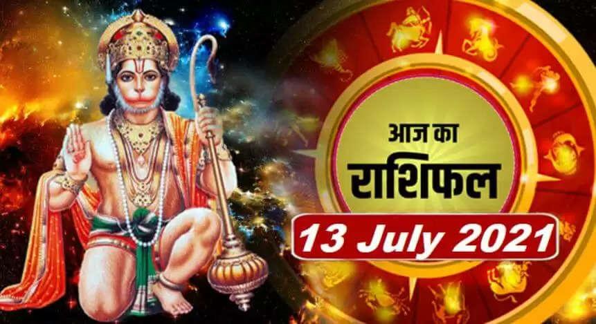 Aaj ka Rashifal 13 July 2021 : आज इन राशि के लोगों किस्मत देगी साथ, वहीं ये गुस्से पर करें कंट्रोल