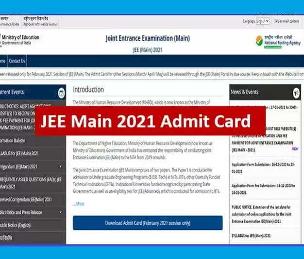 JEE Main 2021 Admit Card Download :JEE Main 2021 का Admit Card हुआ जारी, यहां से करें डाउनलोड