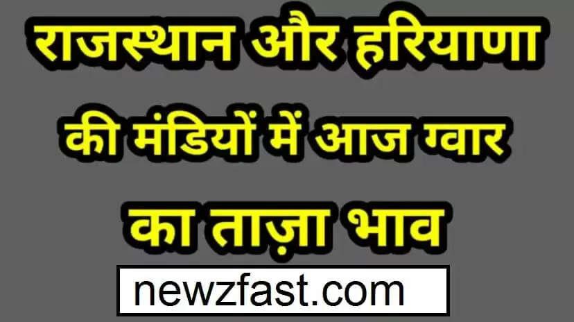 Nohar Adampur Mandi ke Bhav 31 August 2021 : आज मंडी के ताजा भाव