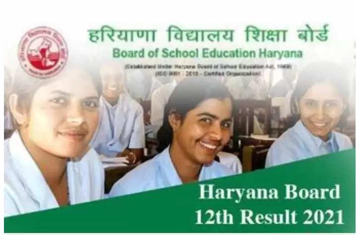 HBSE 12th Result 2021 : हरियाणा बोर्ड ने 12वीं कक्षा का परिणाम घोषित किया, ऐसे चेक करें
