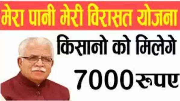 Mera Pani Meri Virasat Yojana 2021 : हरियाणा सरकार किसानों को दे रही 7000 रुपये की मदद, जल्दी करें  ऐसे आवेदन