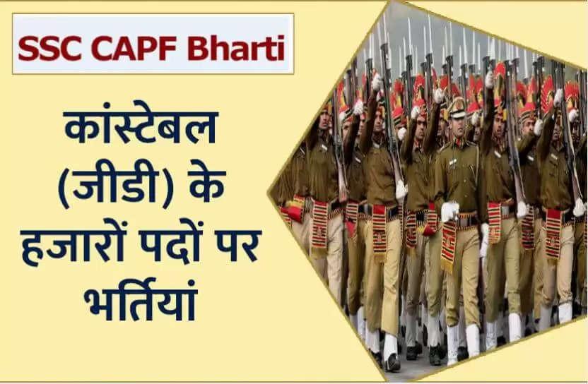 CAPF Recruitment 2021 :SSC ने केंद्रीय सुरक्षा बल में निकली बंपर भर्तियां, यहां से कर सकते हैं आवेदन