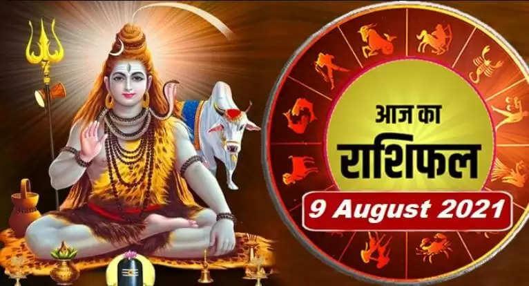 Aaj Ka Rashifal 9 August 2021 : आज का राशिफल, जानिये क्या कहते हैं आज आपके सितारे