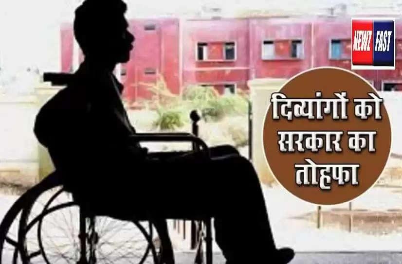 Rohtak Handicapped News :हरियाणा के इस राज्य में अब दिव्यांगों को मिलेगी मुफ्ता शिक्षा के साथ ये सुविधाएं