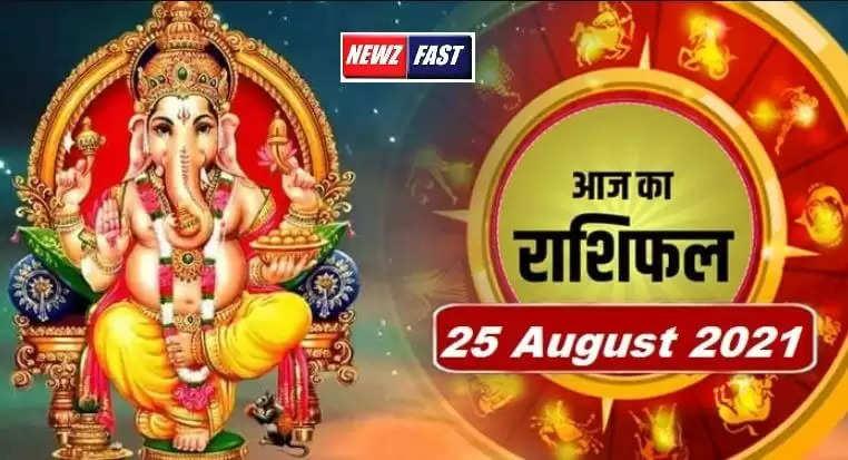 Aaj Ka Rashifal 25 August 2021 : आज का राशिफल 25 अगस्त 2021, आज इस राशि वालों का खुलेगा भाग्य