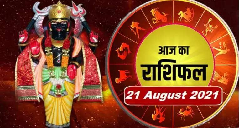 Aaj Ka Love Rashifal 21 August 2021 : आज का राशिफल, आज इन राशि के लोगों का दिन रहेगा खास, जानिये अन्य का हाल