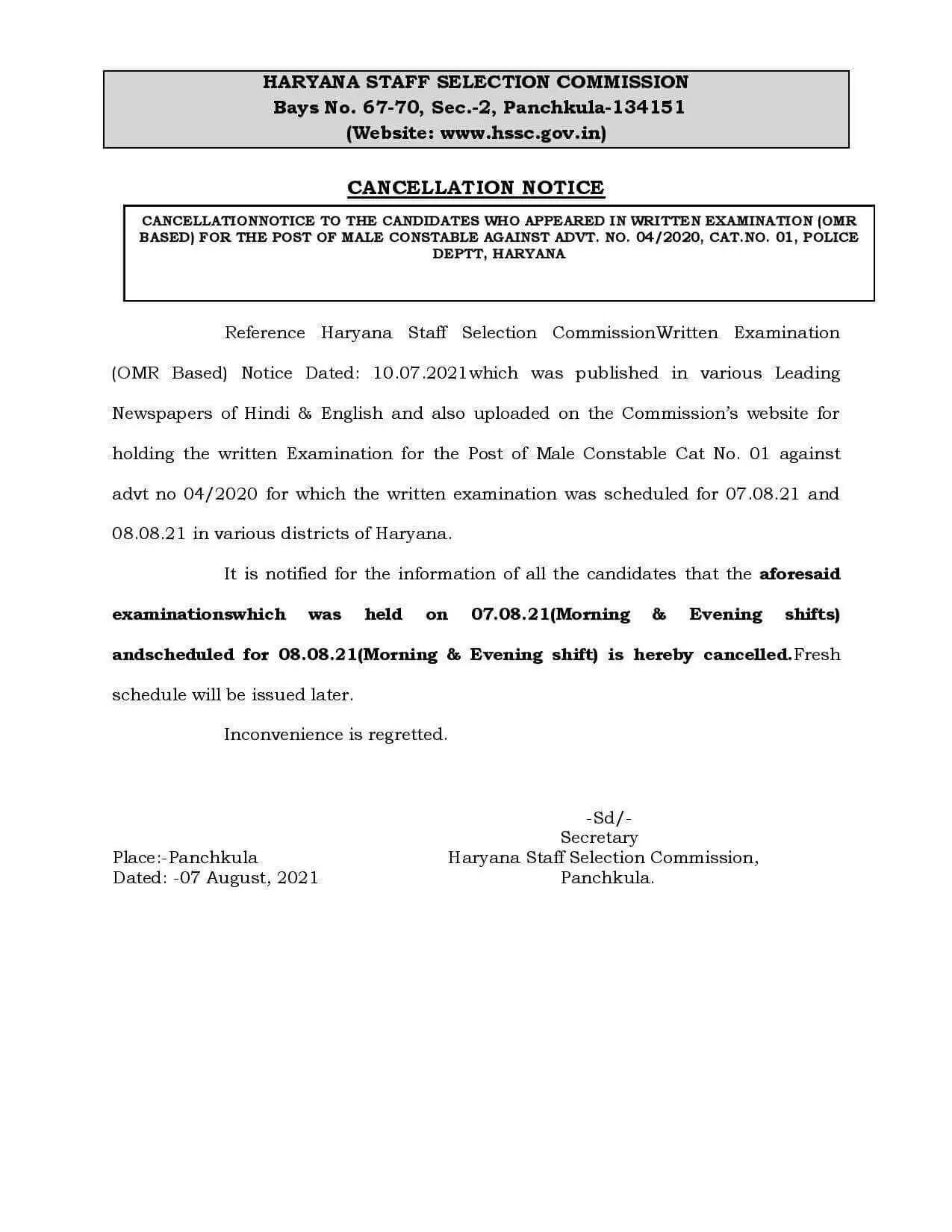 Haryana Police Constable Exam Cancel 2021 : हरियाणा पुलिस की कांस्टेबल भर्ती परीक्षा हुई रद्द