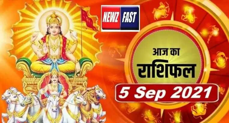 Aaj Ka Love Rashifal 5 September 2021 : आज का राशिफल 5 September 2021