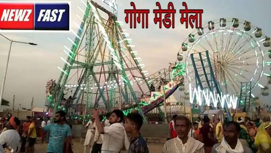 Gogamedi Mela Videos 2021 : राजस्थान में गोगा मेड़ी मेले को लेकर प्रशासन ने दिये ये आदेश, देखिये