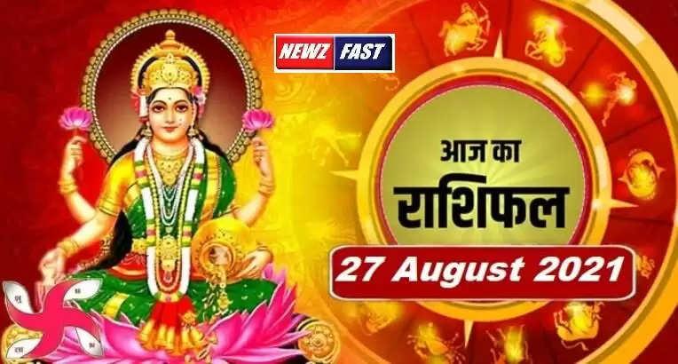 Aaj Ka Rashifal 27 August 2021 : आज का राशिफल 27 अगस्त 2021