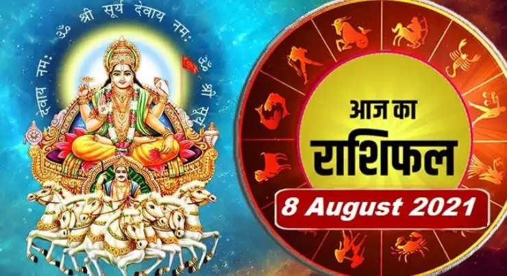 Aaj Ka Rashifal 8 August 2021 : आज इन राशि के लोगों का खुलेगा भाग्य, इनको होगी परेशानी