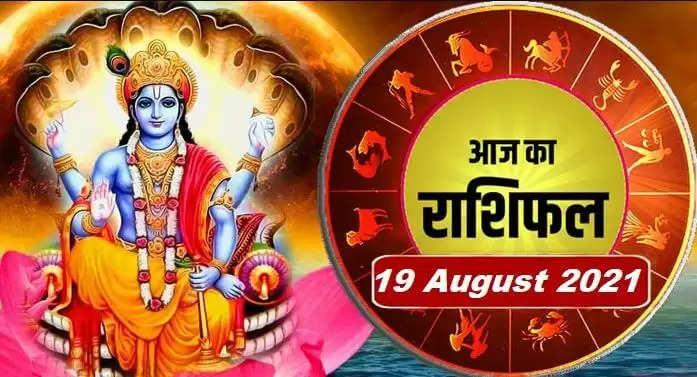 Aaj Ka Love Rashifal 19 August 2021 : आज का राशिफल, इन राशि के लोगों के लिए दिन रहेगा बेहद खास, जानिये क्या कहते हैं आपकी किस्मत के सितारे