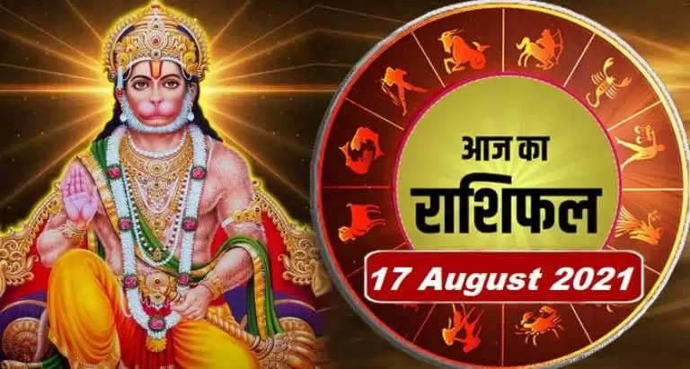 Aaj Ka Love Rashifal 17 August 2021 : आज का राशिफल 17 अगस्त 2021