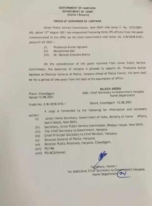 Haryana New DGP Name : हरियाणा को दो साल के लिए मिले नए डीजीपी, जानिये कौन ?