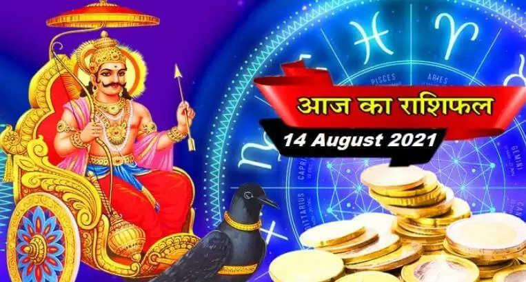 Aaj Ka Rashifal 14 August 2021 : आज का राशिफल, ये राशि धारक घर से बाहर निकलने से पहले जरूर पढ़ें