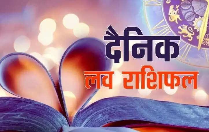 Aaj ka Love Rashifal 10 August 2021 : आज का लव राशिफल, इन राशियों के लिए आज का दिन रहेगा बेहद शुभ