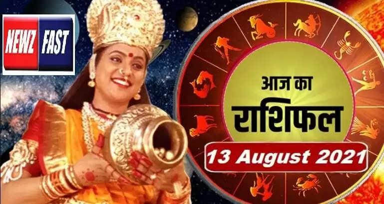 Aaj Ka Love Rashifal 13 August 2021 : आज का राशिफल 13 अगस्त 2021