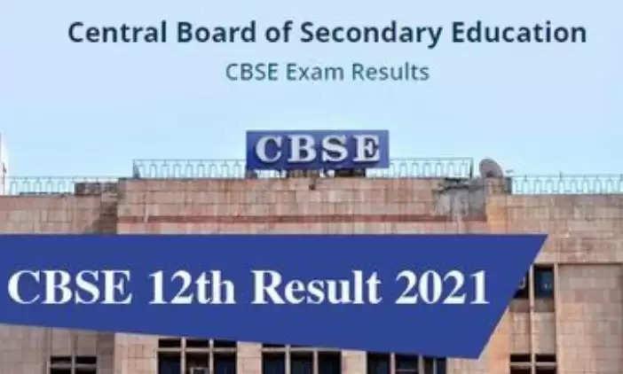 CBSE Board 12th Result 2021 : सीबीएसई बोर्ड 12वीं का रिजल्ट जल्द ही घोषित होगा, जानें डिटेल्स
