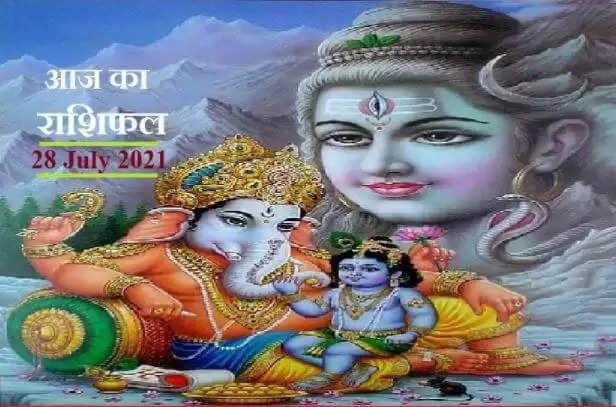 Aaj ka Rashifal 28 July 2021 :आज इन 5 राशियों के लिए खुशियों भरा होगा दिन, जानें अन्य का क्या रहेगा हाल