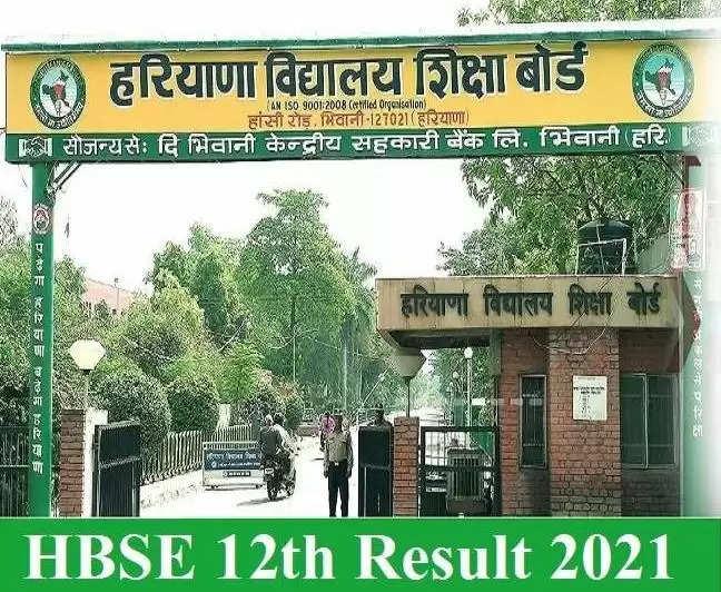 HBSE 12th Result 2021 Date : इस सप्ताह हो सकता है हरियाणा बोर्ड 12वीं के नतीजों की तारीख का ऐलान, पढ़ें अपडेट