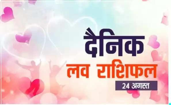 Aaj Ka Love Rashifal 24 August 2021 : आज का राशिफल 24 अगस्त 2021